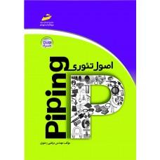 اصول تئوری Piping ( همراه DVD)