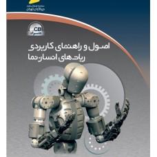 اصول و راهنمای كاربردی ربات های انسان نما(همراه CD)