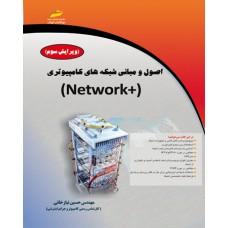 اصول و مبانی شبکه های کامپیوتری +Network(ویرایش سوم)