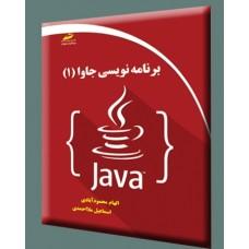 برنامه نویسی جاوا(۱)