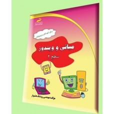 مبانی و ویندوز سطح ۲ برای کودکان و نوجوانان
