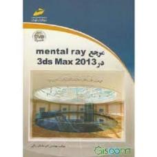مرجع mental ray در 3dMax 2013(همراهDVD)