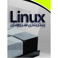 پيكربندی سرورهای Linux