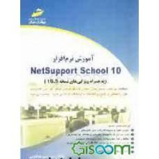 آموزش نرم افزار NetSupport School 10(به همراه ويژگي هاي نسخه10.5)