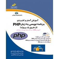 آموزش آسان و کاربردی برنامه نویسی به زبان PHP (از طریق یک پروژه)