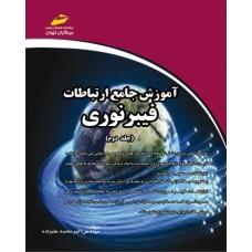 آموزش جامع ارتباطات فیبر نوری جلد دوم