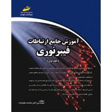 آموزش جامع ارتباطات فیبرنوری جلد اول