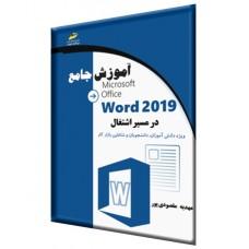 آموزش جامع ورد 2019 Word- در مسیر اشتغال (ویژه دانش آموزان، دانشجویان و شاغلین بازارکار)