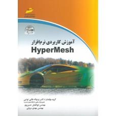 آموزش كاربردی نرمافزار HyperMesh