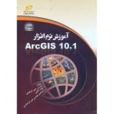 آموزش نرم افزار ArcGIS 10.1 (همراه DVD)