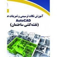 آموزش نكات ترسيمی و تمرينات عملی AutoCAD