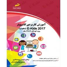 آموزش کاربردی کامپیوتر E- KIDS 2017 (سطح دو ) ویژه کودکان12- 7 سال