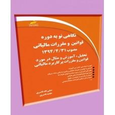 نگاهی نو به دوره قوانین مالیاتی مصوب 1394/4/31_ تحلیل، آموزش و مثال در مورد قوانین و مقررات پرکاربرد مالیاتی