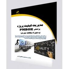 مدیریت کیفیت پروژه براساس PMBOK (به همراه مطالعه موردی)