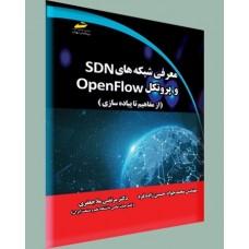 معرفی شبکه های SDN و پروتکل OpenFLOW (از مفاهیم تا پیاده سازی)