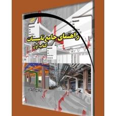 راهنمای جامع تاسیسات - کتاب اول