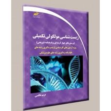 زیست شناسی مولکولی تکمیلی (پرسش های چهار گزینه ای و پاسخنامه تشریحی)