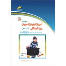 آموزش کاربردی کامپیوتر ویژه کودکان (12-7) سال بر اساس سیلابس بین المللی 2013-ekids-( سطح 2)