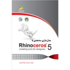 مدل سازی سه بعدی با Rhino ceros 5