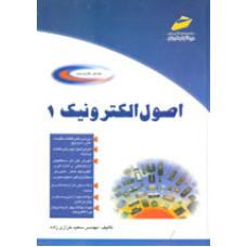 اصول الكترونيك1 ( جلد اول )