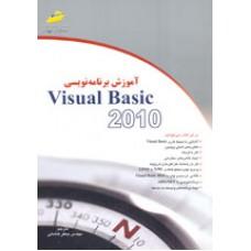 آموزش برنامه نويسي Visual Basic 2010