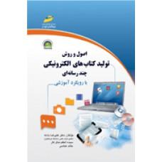 اصول و روش تولید کتاب های الکترونیکی چند رسانه ای با رویکرد آموزشی
