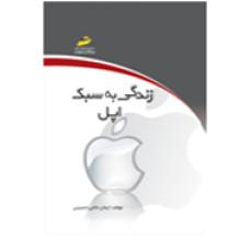 زندگی به سبک اپل (با نگاهی بر سیستمهای Cloud computing در دستگاههای اپل)
