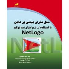مدل سازی مبتنی بر عامل با استفاده از نرم افزار نت لوگو NetLogo
