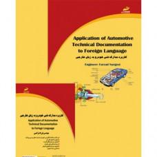 کاربرد مدارک فنی خودرو به زبان خارجی
