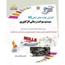 سیستم سوخت رسانی انژکتوری(بر اساس استاندارد سازمان آموزش و فنی حرفه ای کشور)