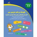 کودک برنامه نویس من، آموزش مقدماتی زبان برنامه نویسی اسکرچ scratch3.0