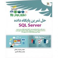 حل تمرین پایگاه داده SQL SERVER