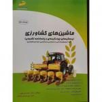 ماشین های کشاورزی ( ویرایش دوم )