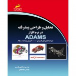 تحلیل و طراحی پیشرفته در نرم افزار ADAMS