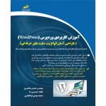 آموزش کاربردی وردپرس (ویرایش جدید)( طراحی آسان انواع وب سایت های حرفه ای)