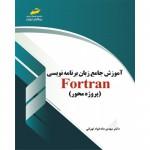 آموزش جامع زبان برنامه نویسی فرترن fortran(پروژه محور)