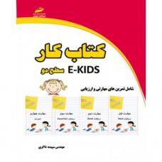کتاب کار E-KIDS سطح دو