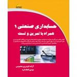 حسابداری صنعتی 1( همراه با تمرین و تست)