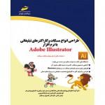 طراحی انواع مسکات و کاراکترهای تبلیغاتی با نرم افزار Adobe Illustrator