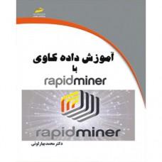 آموزش داده کاوی با Rapid Miner
