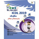 ICDL2019 سطح یک –برای نوجوانان و جوانان