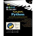 راهنمای همراه Python – به همراه پرسشنامه و پروژه های عملی به صورت کاملا خودآموز محور