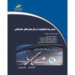 مدیریت کیفیت در سازمان های خدماتی