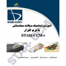 آموزش ديناميك سيالات محاسباتي با نرم افزار +STAR-CCM(مقدماتی)