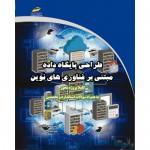 طراحی پایگاه داده _ مبتنی بر فناوری های نوین کاملا پروژه محور _ به همراه سوالات استاندارد و تخصصی
