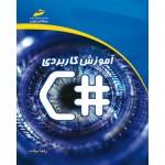 آموزش کاربردی #C