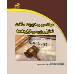 مهندسی و مدیریت ساخت( تحلیل و بررسی قراردادها)
