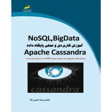 NOSQL,BigData آموزش کاربردی و عملی پایگاه داده Apache Cassandra