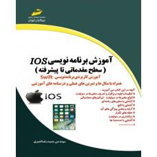 آموزش برنامه نویسی Ios (سطح مقدماتی تا پیشرفته)