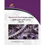 راهنمای جامع Mechanical Desktop و مدل سازی اجزای ماشین ( جلد دوم )